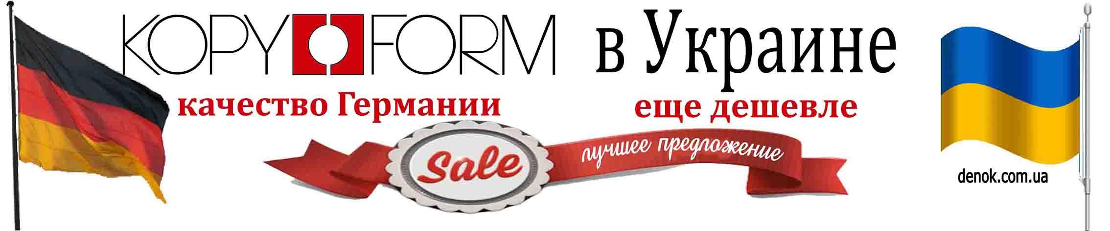 Вафельная бумага Kopyform в Украине